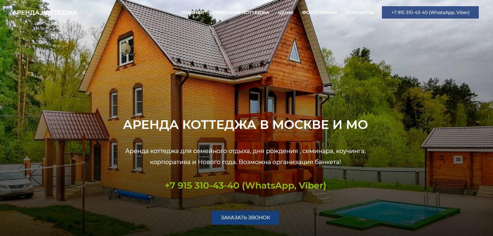 Аренда коттеджей в Москве и МО