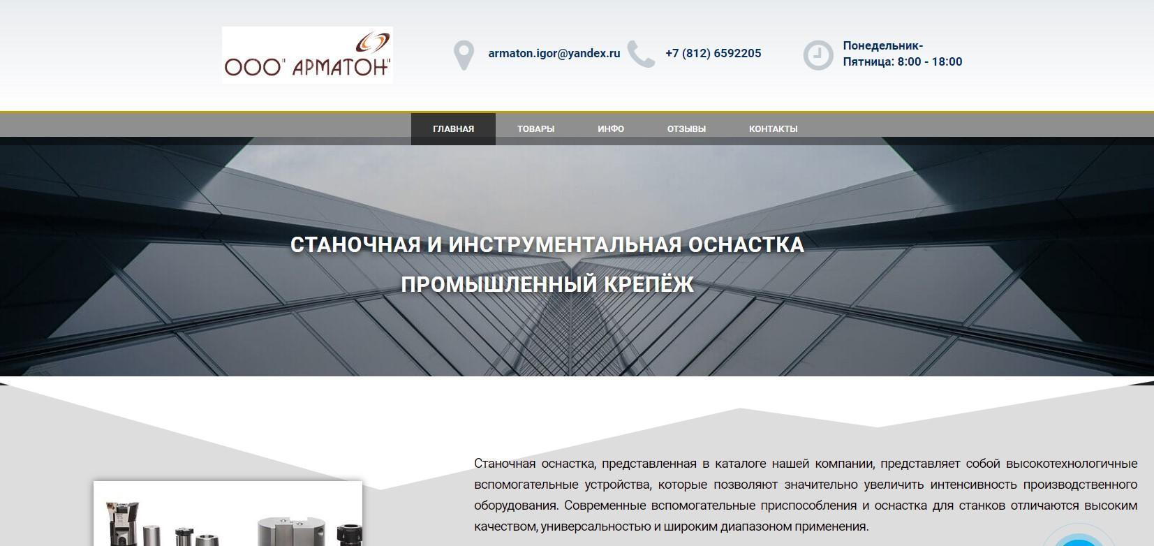 ООО Арматон