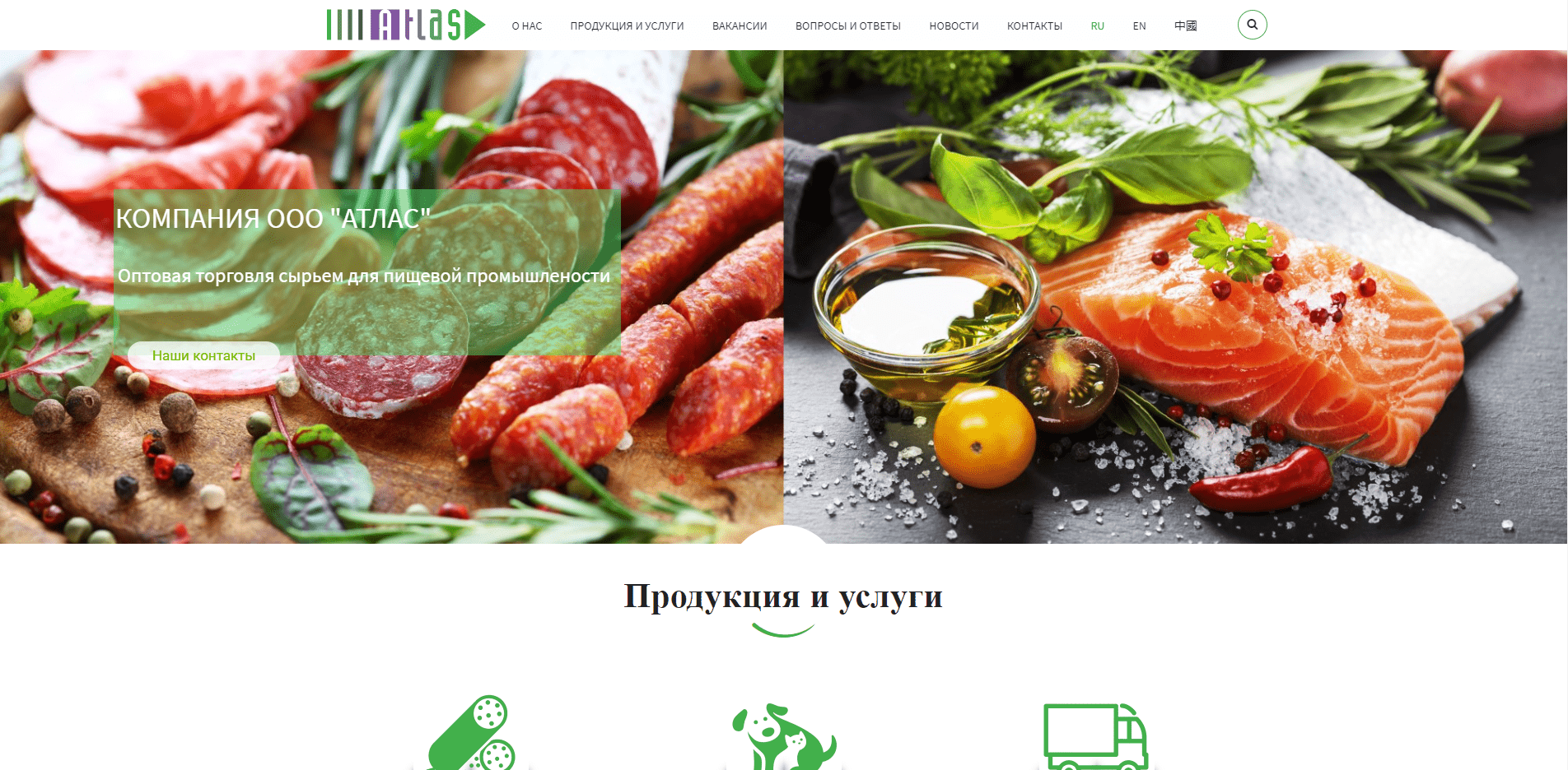 ООО Атлас
