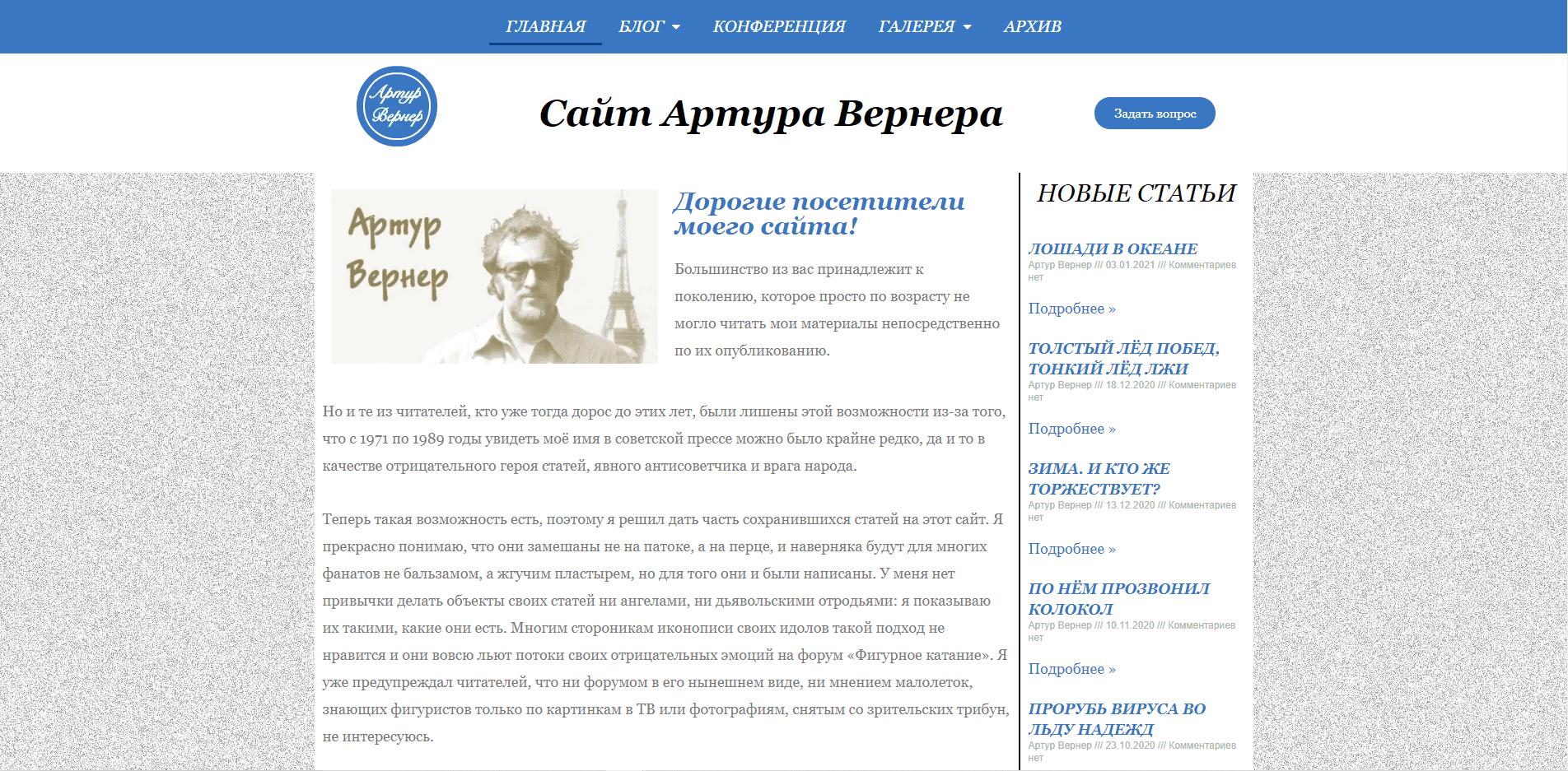 Сайт Артура Вернера