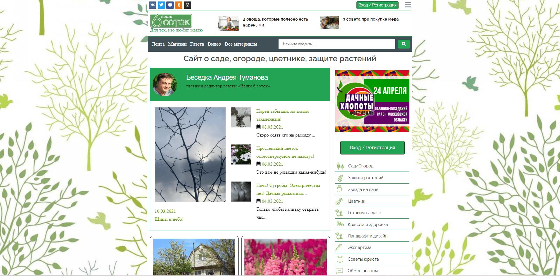Сайт о саде, огороде, цветнике (1)
